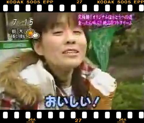 ほうとうソフトクリームを食べて美味しいと述べる斉藤舞子アナ
