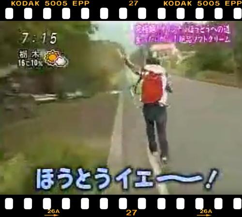 『ほうとうイエー』と走り出す斉藤舞子アナ