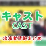 ABC「キャスト - CAST -」アナウンサー・リポーター&レギュラー出演者一覧