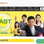 ABC朝日放送「キャスト - CAST -」