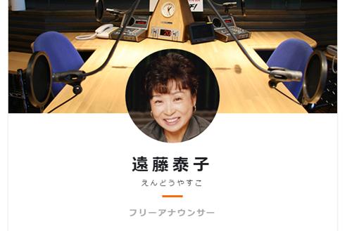 フリーアナウンサー・遠藤泰子