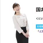 身長154cm!メガネも似合う小柄な美人、HTB・国井美佐アナ