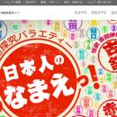 NHK「日本人のおなまえっ!」に出演する司会&アナウンサー&レギュラータレント一覧