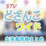STV「どさんこワイド179」出演キャスター&アナウンサー情報