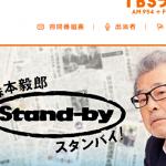 TBSラジオ「森本毅郎スタンバイ」