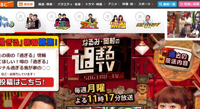 ABCバラエティ番組「なるみ・岡村の過ぎるTV」
