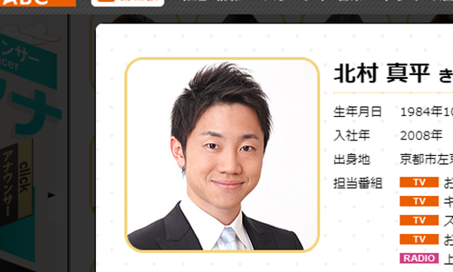 ABC男性アナウンサー・北村真平