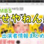 MBS「せやねん!」MC・アナウンサー&レギュラー出演者一覧