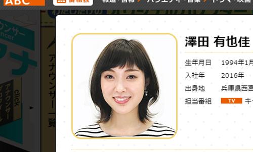 ABCアナウンサー・澤田有也佳