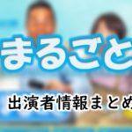静岡第一テレビ「まるごと」MC・アナウンサー&レギュラー出演者情報