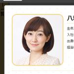 後輩の結婚に嫉妬?ABC八塚彩美アナ『喧嘩したらええねん』