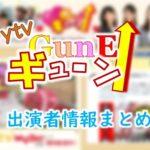 「ytvアナウンサー向上委員会ギューン↑」出演アナウンサー情報
