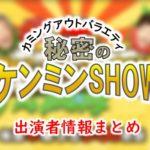 読売テレビ「秘密のケンミンSHOW」司会&レギュラー出演者一覧