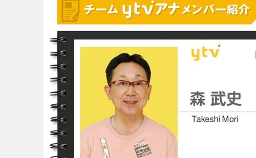 読売テレビアナウンサー・森武史