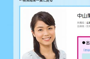 NHKアナウンサー・中山果奈
