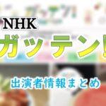 NHK「ガッテン!」MC・女子アナ・レギュラー出演者&放送内容一覧