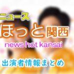 NHK「ニュースほっと関西」アナウンサー&キャスター出演者情報