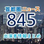 NHK「首都圏ニュース845」出演アナウンサー一覧