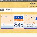 NHK首都圏ニュース845