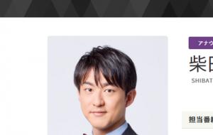 静岡第一テレビアナウンサー・柴田将平