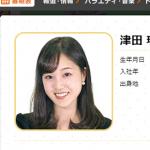 ABC朝日放送アナウンサー・津田理帆