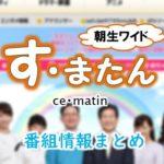 読売テレビ「す・またん!」キャスター&アナウンサー出演者一覧