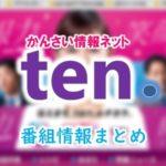 読売テレビ「かんさい情報ネット ten.」キャスター&アナウンサー出演者一覧