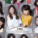 2018年版・TBS女子アナカレンダー