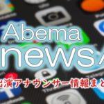 「AbemaNews」ニュースキャスター&アナウンサー一覧【2021年3月更新】
