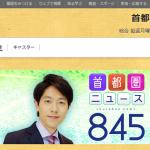 NHKニュース番組「首都圏ニュース845」