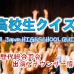 日本テレビ「高校生クイズ」歴代の優勝校・出演者・テーマソング情報