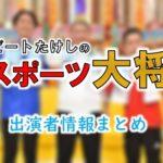 テレビ朝日「ビートたけしのスポーツ大将」出演者情報