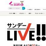 「サンデーLIVE!!」出演キャスター&アナウンサー一覧