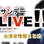 テレビ朝日「サンデーLIVE!!」キャスター&アナウンサー出演者一覧