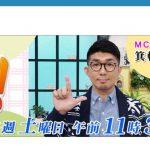 テレビ北海道情報番組「スイッチン!」