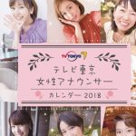 テレビ東京2018年度カレンダー