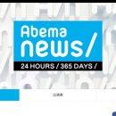 「AbemaNews」に出演するアナウンサーの一覧