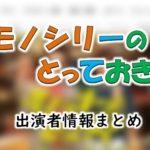フジテレビ「モノシリーのとっておき」MC・女子アナ&ゲスト出演者一覧