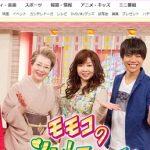 関西テレビ生活情報バラエティ「モモコのOH!ソレ!み〜よ!」