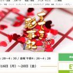 関西テレビ情報番組「すてき彩事記」