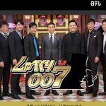 日本テレビ系バラエティ「しゃべくり007」