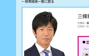 NHKアナウンサー・三條雅幸