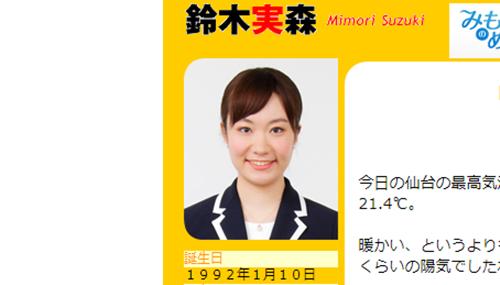 東北放送アナウンサー・鈴木実森