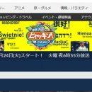 「ヒャッキン~世界で100円グッズ使ってみると?~」出演アナウンサー一覧
