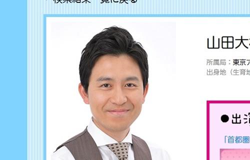 NHKアナウンサー・山田大樹