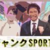 フジテレビ「ジャンクスポーツ」