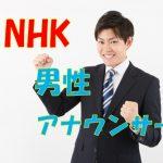 NHK男性アナウンサー一覧&おススメPickUP