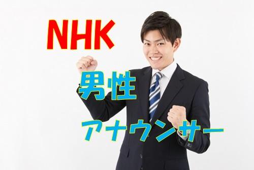 NHKの男性アナウンサーまとめ
