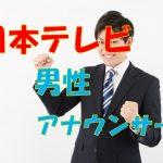 日本テレビの男性アナウンサーまとめ