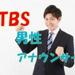 TBSの男性アナウンサーまとめ